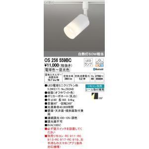 オーデリック 配線ダクトレール用 LEDスポットライト 調光調色 リモコン別売 Bluetooth白...