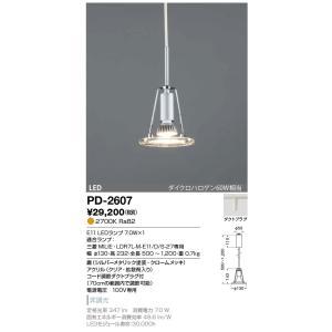 山田照明 配線ダクトレール用 LEDペンダントライト ダイクロハロゲン60W相当 PD-2607