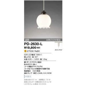 山田照明 配線ダクトレール用 LEDペンダントライト 白熱灯60W相当 PD-2630-L