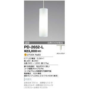 山田照明 配線ダクトレール用 LEDペンダントライト 白熱灯40W相当 PD-2652-L