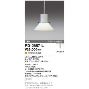 山田照明 配線ダクトレール用 LEDペンダントライト 白熱灯40W相当 PD-2657-L