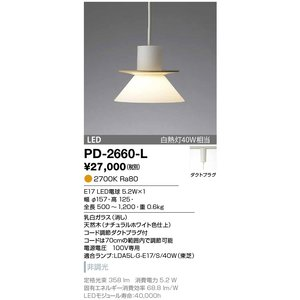 山田照明 配線ダクトレール用 LEDペンダントライト 白熱灯40W相当 PD-2660-L
