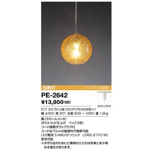 山田照明 配線ダクトレール用 白熱灯 ペンダントライト クリプトン40W PE-2642