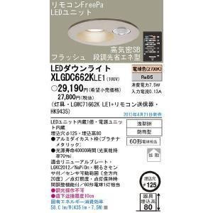 パナソニック LEDダウンライト(軒下用)  段調光省エネ型・センサ付 プラチナメタリック:XLGD...