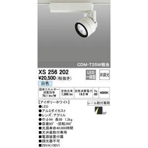 オーデリック 配線ダクトレール用 LEDスポットライト CDM-T35W相当 20°ミディアム配光 ...