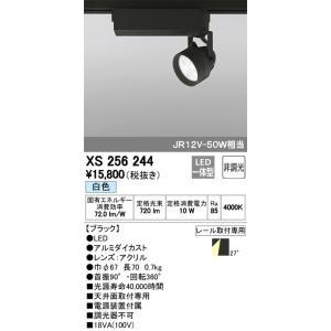 オーデリック 配線ダクトレール用 LEDスポットライト JR12V-50W相当 白色:XS25624...