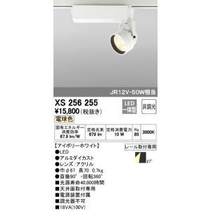 オーデリック 配線ダクトレール用 LEDスポットライト JR12V-50W相当 電球色:XS2562...