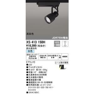 オーデリック ライティングレール(配線プラグ)用 LEDスポットライト JDR75W相当 調光 白色...