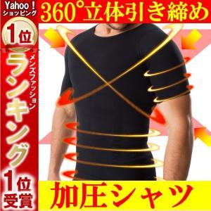 加圧シャツ コンプレッションウェア 加圧インナー メンズ   着圧 シャツ ダイエット 姿勢矯正 筋...