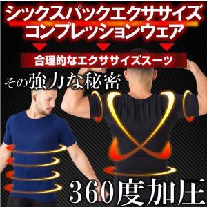 加圧シャツ ダイエット 加圧インナー Tシャツ...の詳細画像1