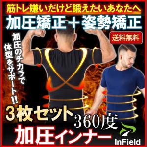 3枚セット 加圧シャツ コンプレッションウェア 加圧インナー...