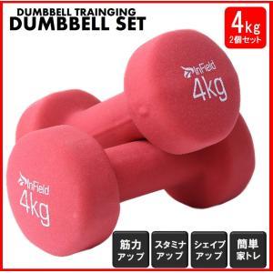 カラー ダンベル 4kg 鉄アレイ 鉄アレー 筋トレ 筋力アップ トレーニング ダイエット エクササズ 器具 男女兼用|comfortablegoods