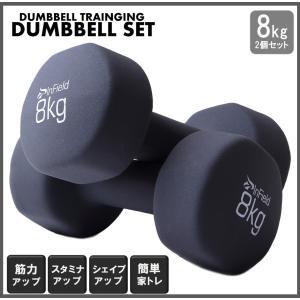 カラー ダンベル 8kg 鉄アレイ 鉄アレー 筋トレ 筋力アップ トレーニング ダイエット エクササズ 器具 男女兼用|comfortablegoods