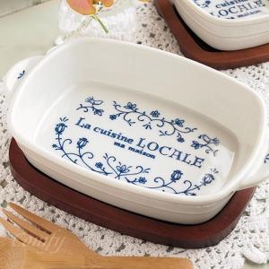 グラタン皿 耐熱 大サイズ キュジーヌ|comfy-shop