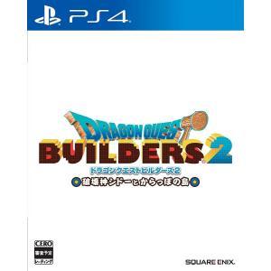 新品 PS4ソフト ドラゴンクエストビルダーズ2 破壊神シドーとからっぽの島 【早期購入特典付き】|comgstore