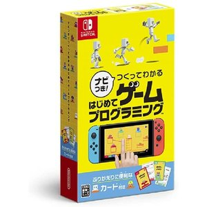 Nintendo Switch ナビつき! つくってわかる はじめてゲームプログラミング