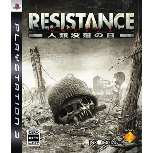 中古 PS3ソフト RESISTANCE 人類没落の日|comgstore