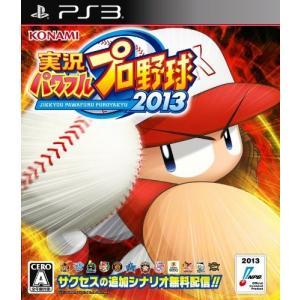 中古 PS3ソフト 実況パワフルプロ野球2013|comgstore