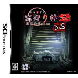 中古 DSソフト 流行り神2DS 都市伝説怪異事件|comgstore