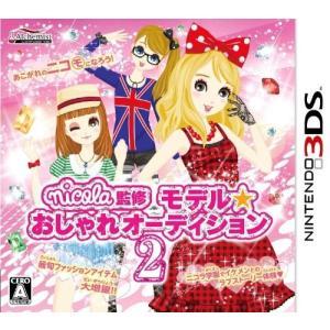 中古 3DSソフト nicola監修 モデル☆おしゃれオーディション2|comgstore