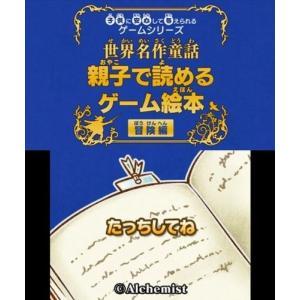 中古 3DSソフト 子供に安心して与えられるゲームシリーズ 世界名作童話 親子で読めるゲーム絵本 冒険編|comgstore