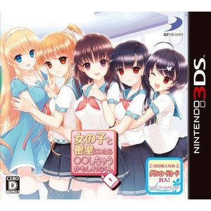 中古 3DSソフト 女の子と密室にいたら○○しちゃうかもしれない。|comgstore