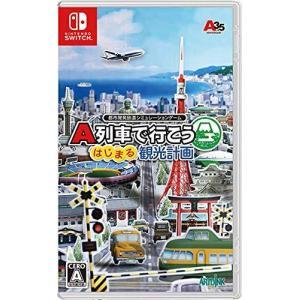 中古 Nintendo Switchソフト  A列車で行こう はじまる観光計画 comgstore
