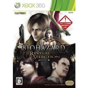 中古 Xbox360ソフト バイオハザード リバイバルセレクション HDリマスター版|comgstore
