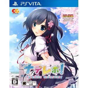 18年4月26日発売予定 新品 Vitaソフト ナデレボ!(通常版)【COMG!オリジナルクオカード付】|comgstore