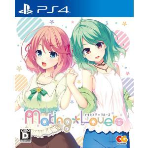 オリ特付 新品 PS4ソフト Making*Lovers PS4版 通常版【COMG!オリジナルクオカード付】 comgstore