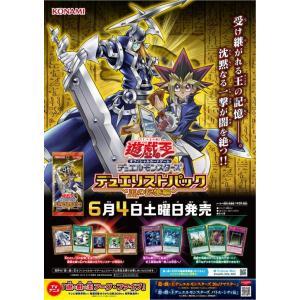 ■新品■ 戯王オフィシャルカードゲームデュエルモンスターズ デュエリストパック- 王の記憶編 - comgstore