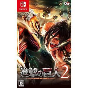 18年3月15日発売予定 新品 Nintendo Switchソフト 進撃の巨人2(通常版)【COMG!オリジナルポストカード付】|comgstore