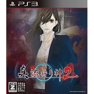 ■新品■ PS3 真 流行り神2【書き下ろしショートストーリーペーパー付】|comgstore