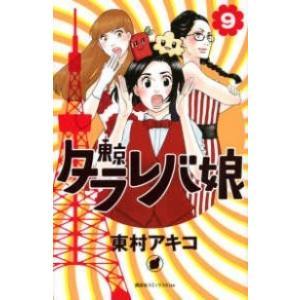 東京タラレバ娘 全巻セット【全9巻セット・完結】東村アキコ【少女もの】Kiss