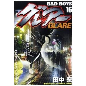 BAD BOYS グレアー 【全巻セット・全16巻セット・完結】田中宏★BAD BOYS グレアー全...