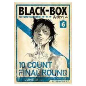 BLACK−BOX 全巻セット【全6巻セット・完結】高橋ツトム【男性もの】月刊アフタヌーンの画像