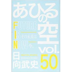 【予約商品】あひるの空 全巻セット(1-50巻セット・以下続巻)日向武史