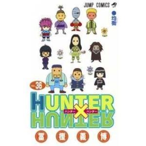 【優良品】HUNTER×HUNTER 全巻セット(1-36巻セット・以下続巻) 冨樫義博