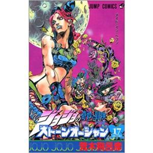 【予約商品】ストーンオーシャン ジョジョの奇妙な冒険 Part6 (全17巻セット・完結)荒木飛呂彦