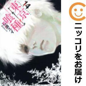【予約中古品】東京喰種−トーキョーグール− (全14巻セット・完結) 石田スイ【定番S全巻セット・3/16ADD】|comi-choku