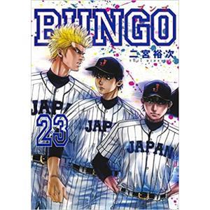 【予約商品】BUNGO−ブンゴ− 全巻セット(1-22巻セット・以下続巻)二宮裕次