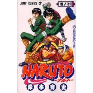 NARUTO-ナルト- 1〜10巻セット