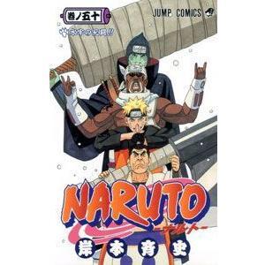 NARUTOーナルト- 41〜50巻セット|comicmatomegai