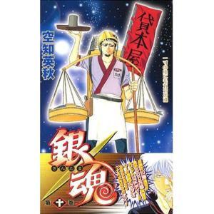 銀魂-ぎんたま- 1-10巻セット|comicmatomegai