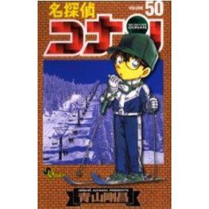名探偵コナン 41〜50巻セット|comicmatomegai