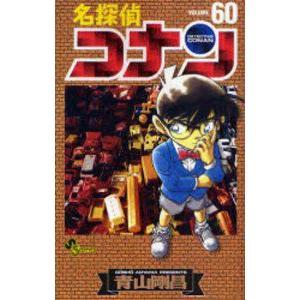 名探偵コナン 51〜60巻セット|comicmatomegai