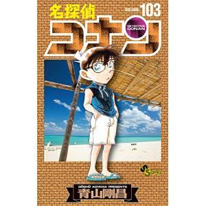 名探偵コナン 1-97巻セット すべて通常版|comicmatomegai