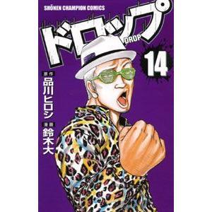 ドロップ 全巻セット 1〜14巻 完結 comicmatomegai