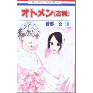 乙男-オトメン 全巻セット 1〜18巻 完結|comicmatomegai