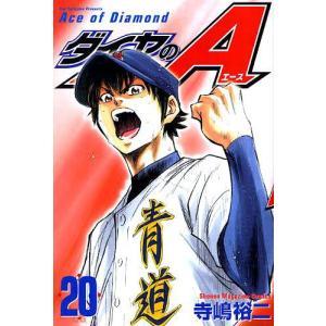 ダイヤのA エース 11〜20巻セット|comicmatomegai